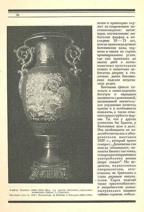 ����� ��������������. 1923, � 3-4