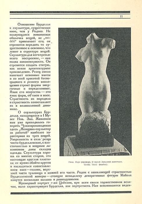 Среди коллекционеров. 1922, № 10