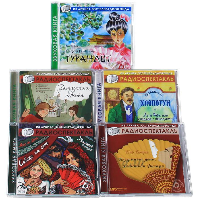 Музыкальные спектакли для хорошего настроения (комплект из 5 аудикниг MP3)