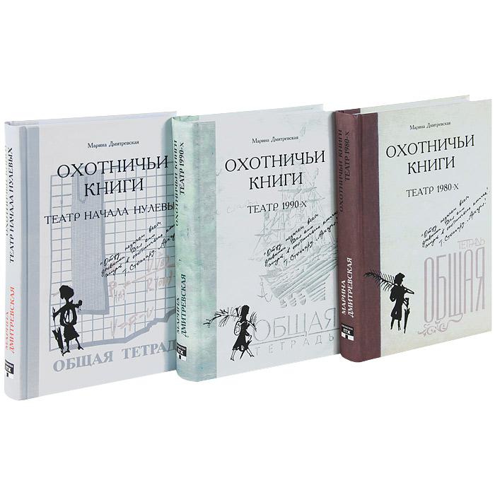 Охотничьи книги (комплект из 3 книг)