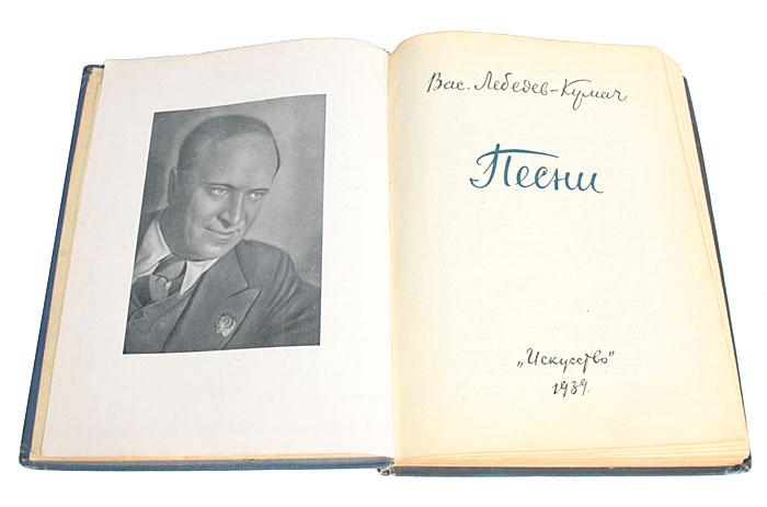 Василий Лебедев-Кумач. Песни