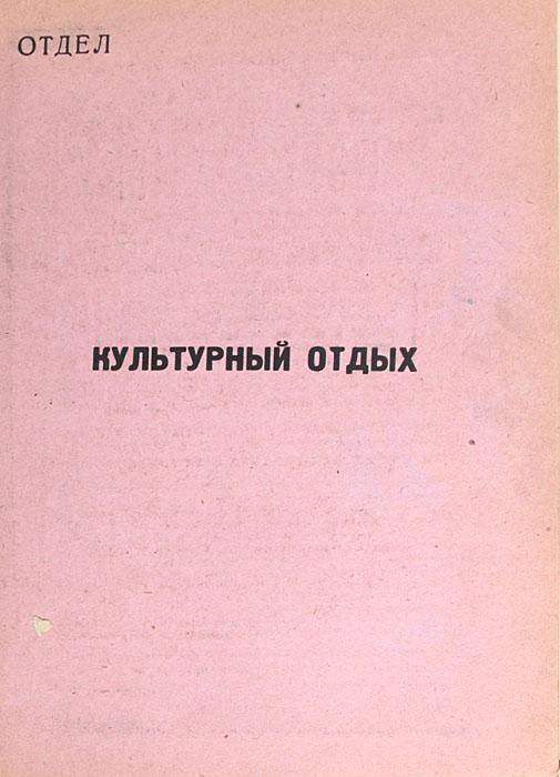 Весь Казахстан. Справочная книга на 1931 год
