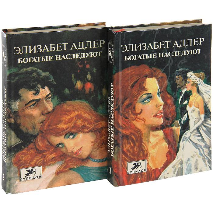 Богатые наследуют (комплект из 2 книг)