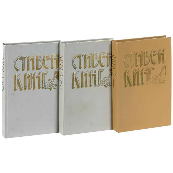 Стивен Кинг. Избранное (комплект из 3 книг)