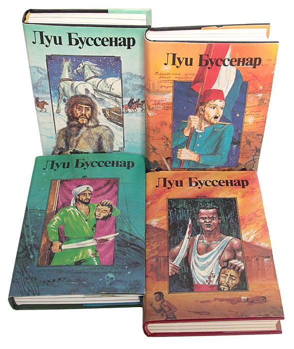 Луи Буссенар. Собрание романов. Серия 2 (комплект из 10 книг)