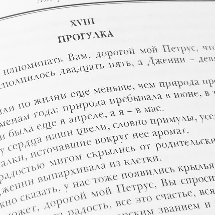 Ашборнский пастор (подарочное издание)