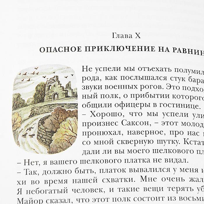 Приключения Мика Кларка (подарочное издание)