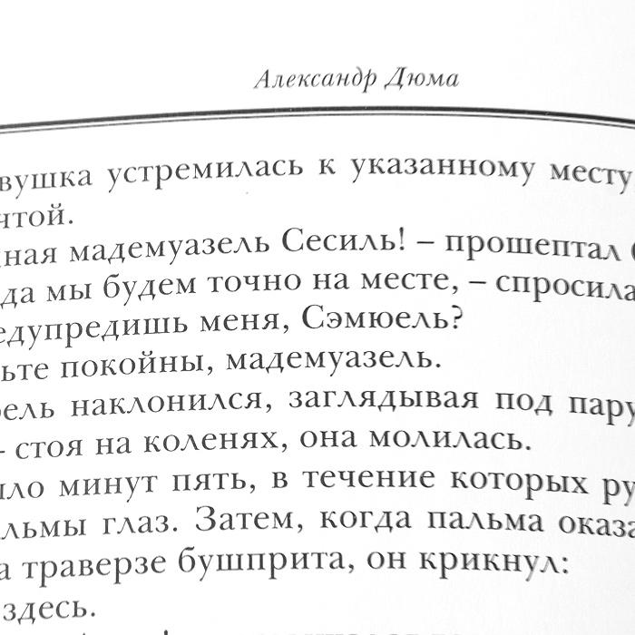 А. Дюма. Фернанда (подарочное издание)