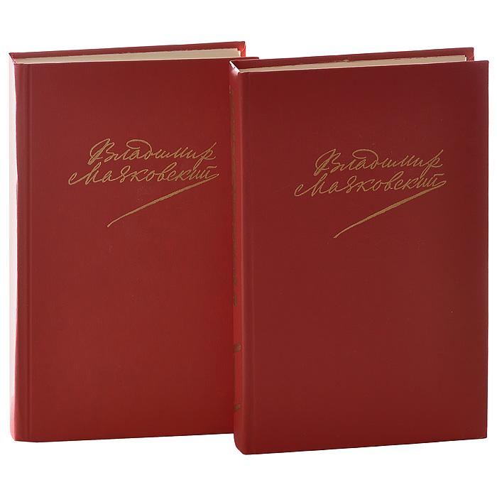 Владимир Маяковский. Сочинения в 2 томах (комплект из 2 книг)
