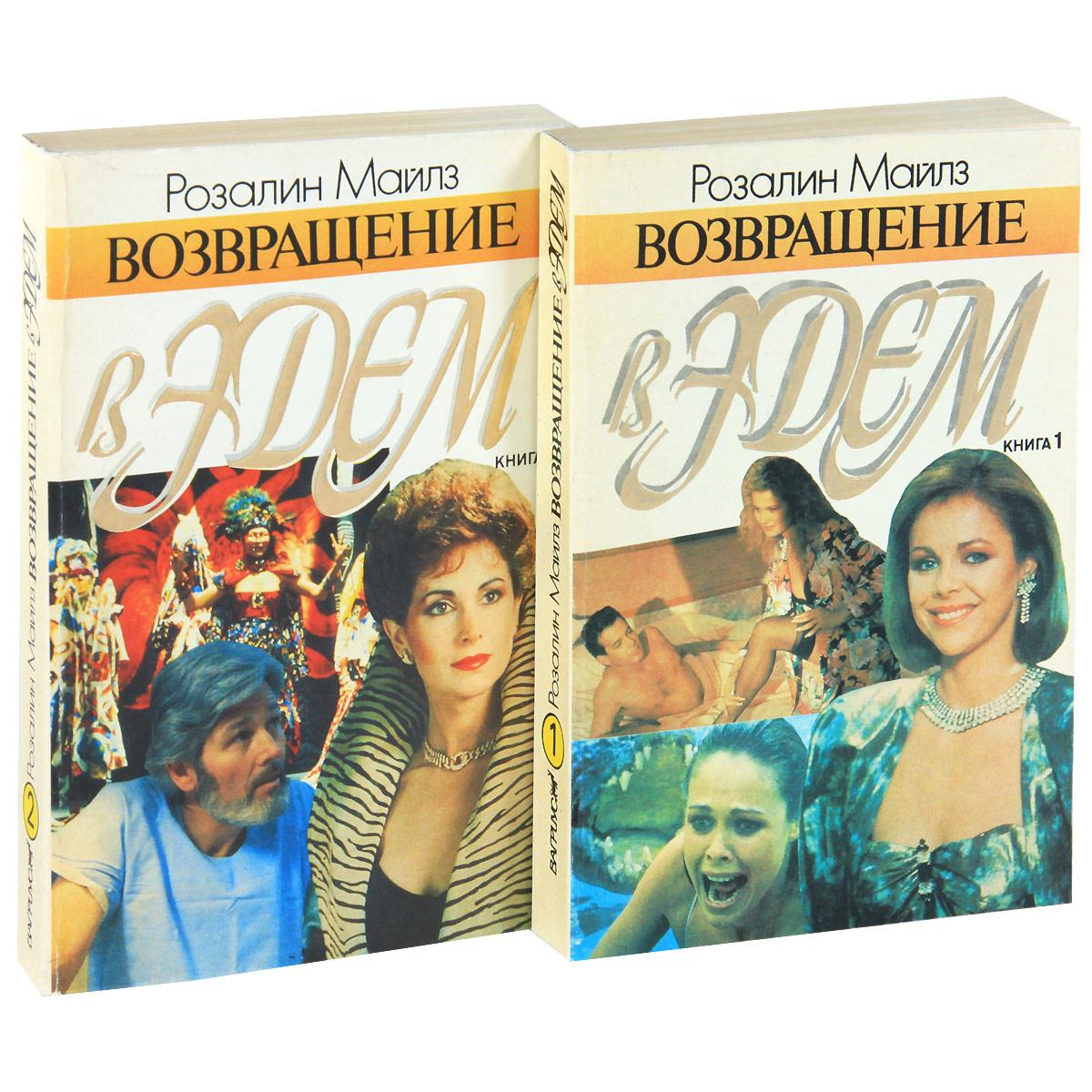Возвращение в Эдем (комплект из 2 книг)