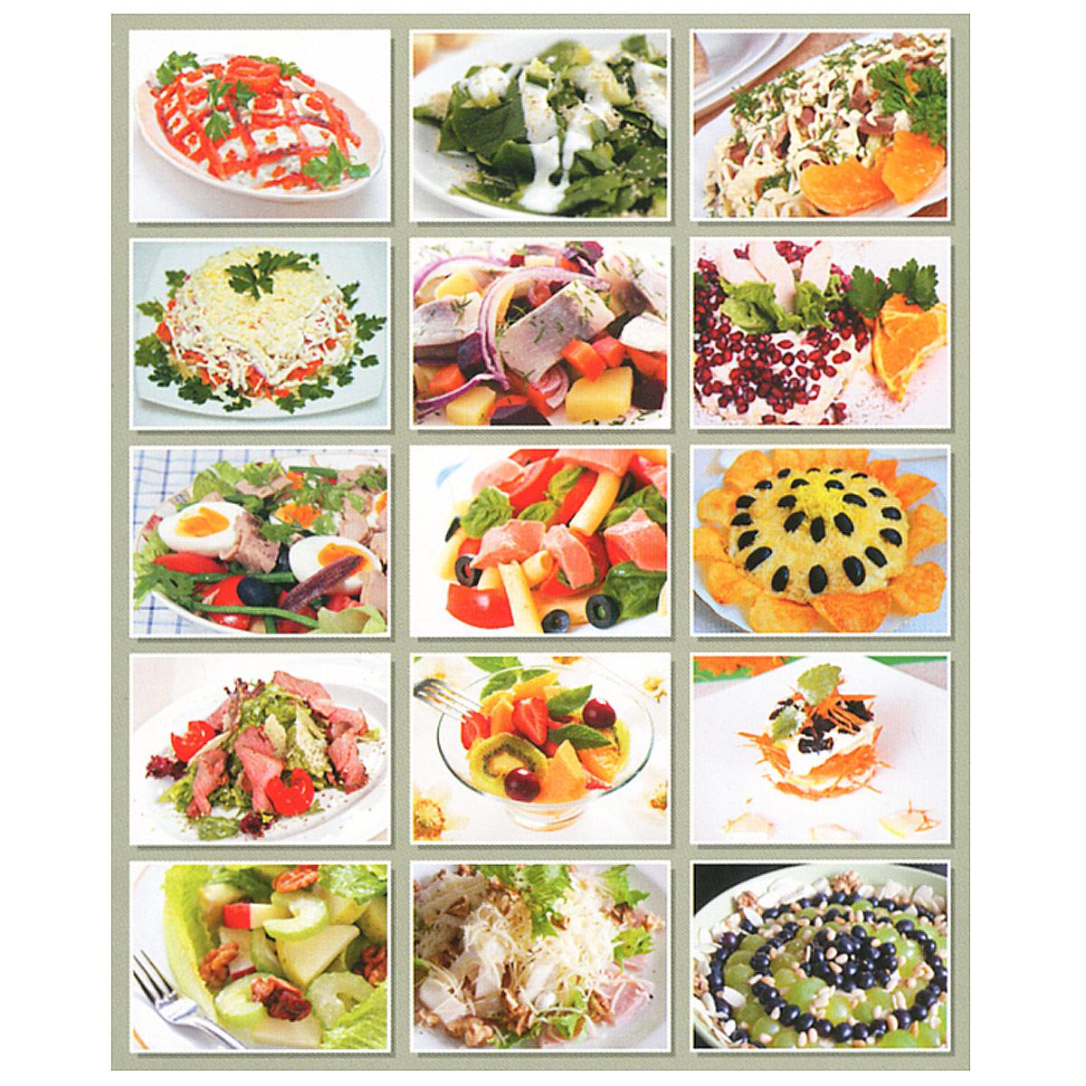 Салаты. Оригинальные рецепты (набор из 15 карточек)