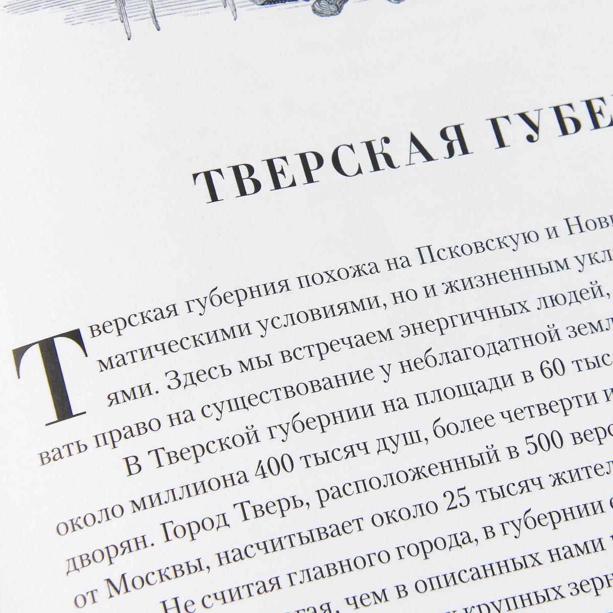 Россия. История, памятники, культура (подарочное издание)