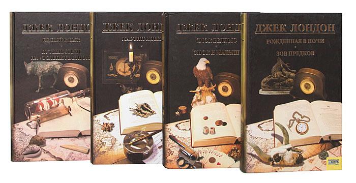 Джек Лондон. Собрание сочинений (комплект из 13 книг)