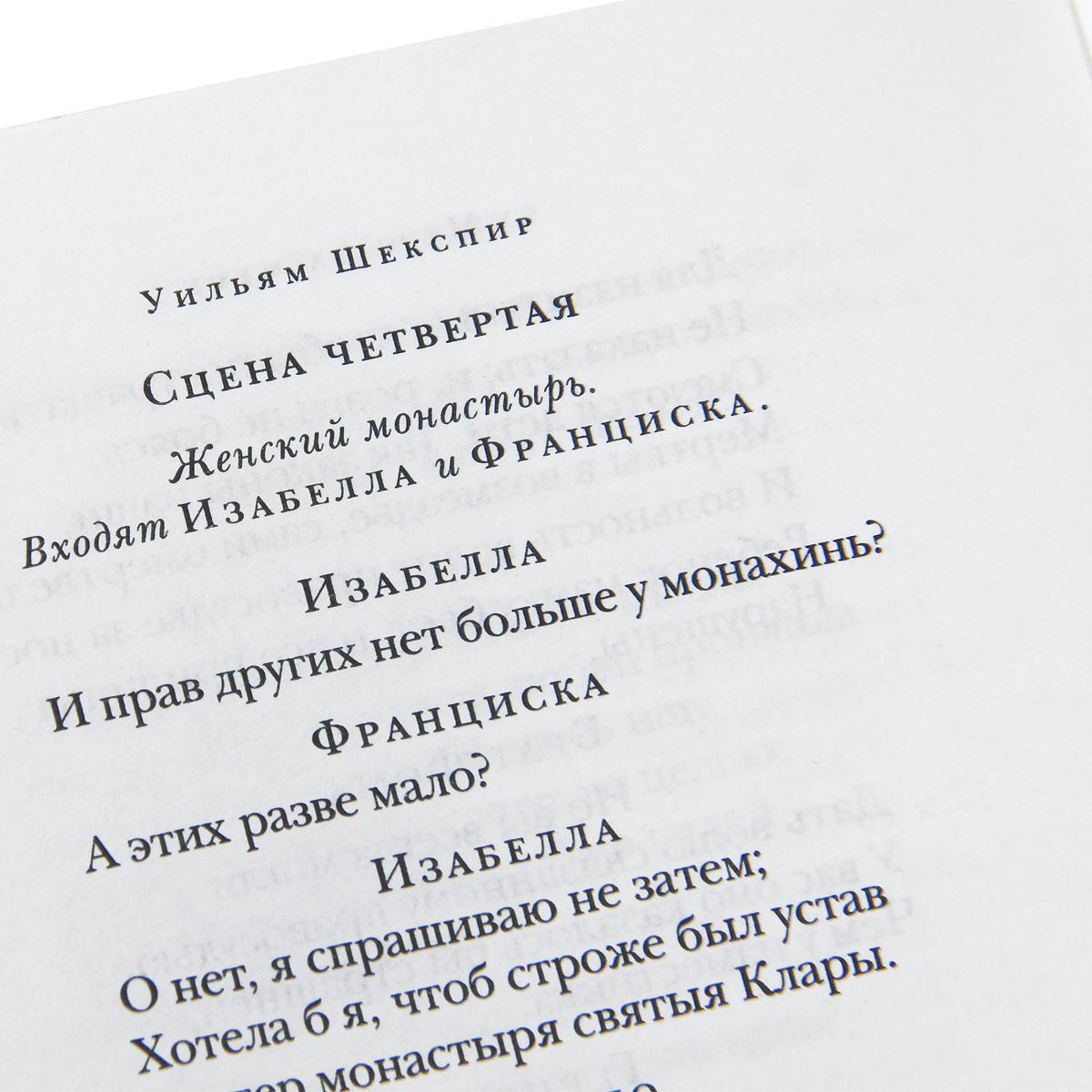 Уильям Шекспир. Комедии (эксклюзивное подарочное издание)