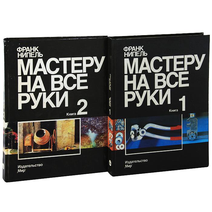 Мастеру на все руки (комплект из 2 книг)