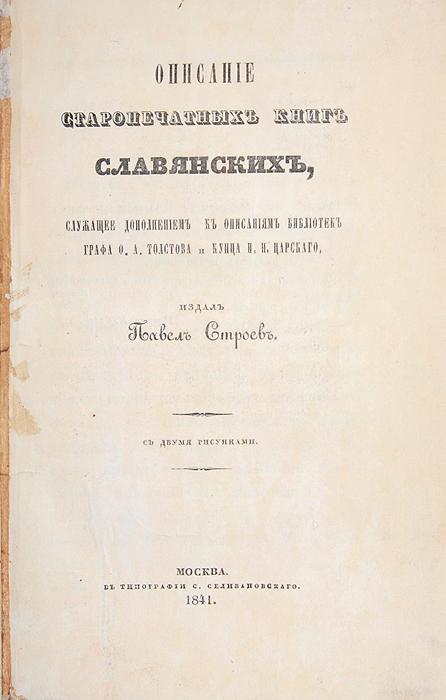 Описание старопечатных книг, славянских, служащее дополнением к описания библиотек графа Ф. А. Толстого и купца И. Н. Царского