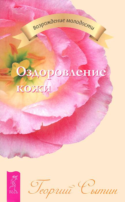 Мысли, творящие красоту и молодость женщины. Мысли, творящие женское счастье. Оздоровление кожи (комплект из 3 книг)