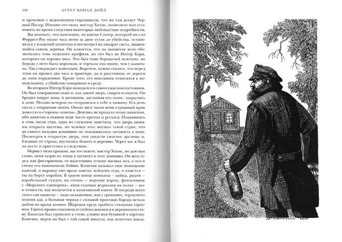 Возвращение Шерлока Холмса: Рассказы. Номерованный экземпляр № 93 (подарочное издание)