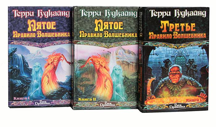 Терри Гудкайнд (комплект из 22 книг)