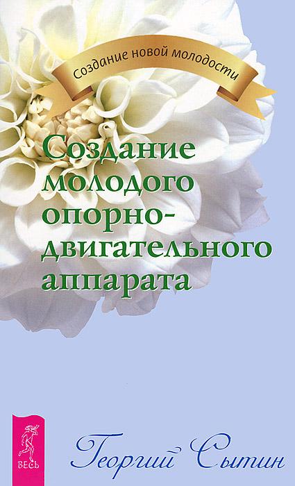 Богатырская сила жизни. Преодоление старения. Создание молодого опорно-двигательного аппарата (комплект из 3 книг)
