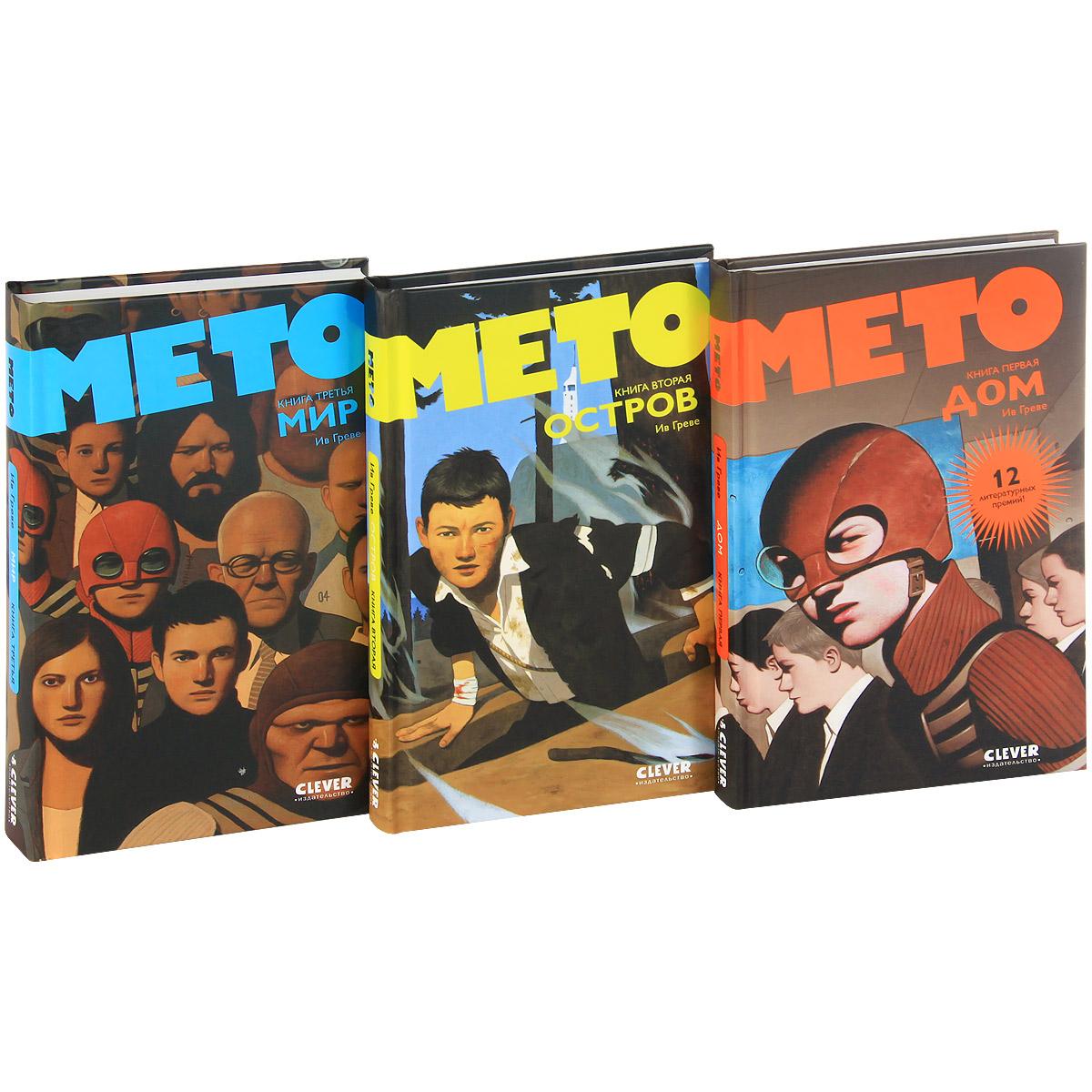 Мето (комплект из 3 книг)