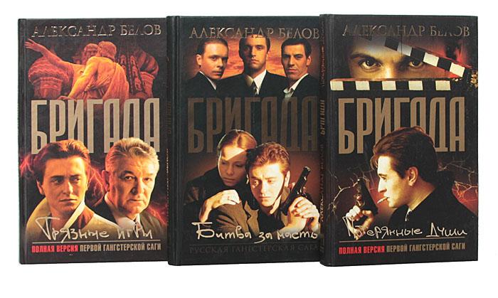 Бригада (комплект из 12 книг)