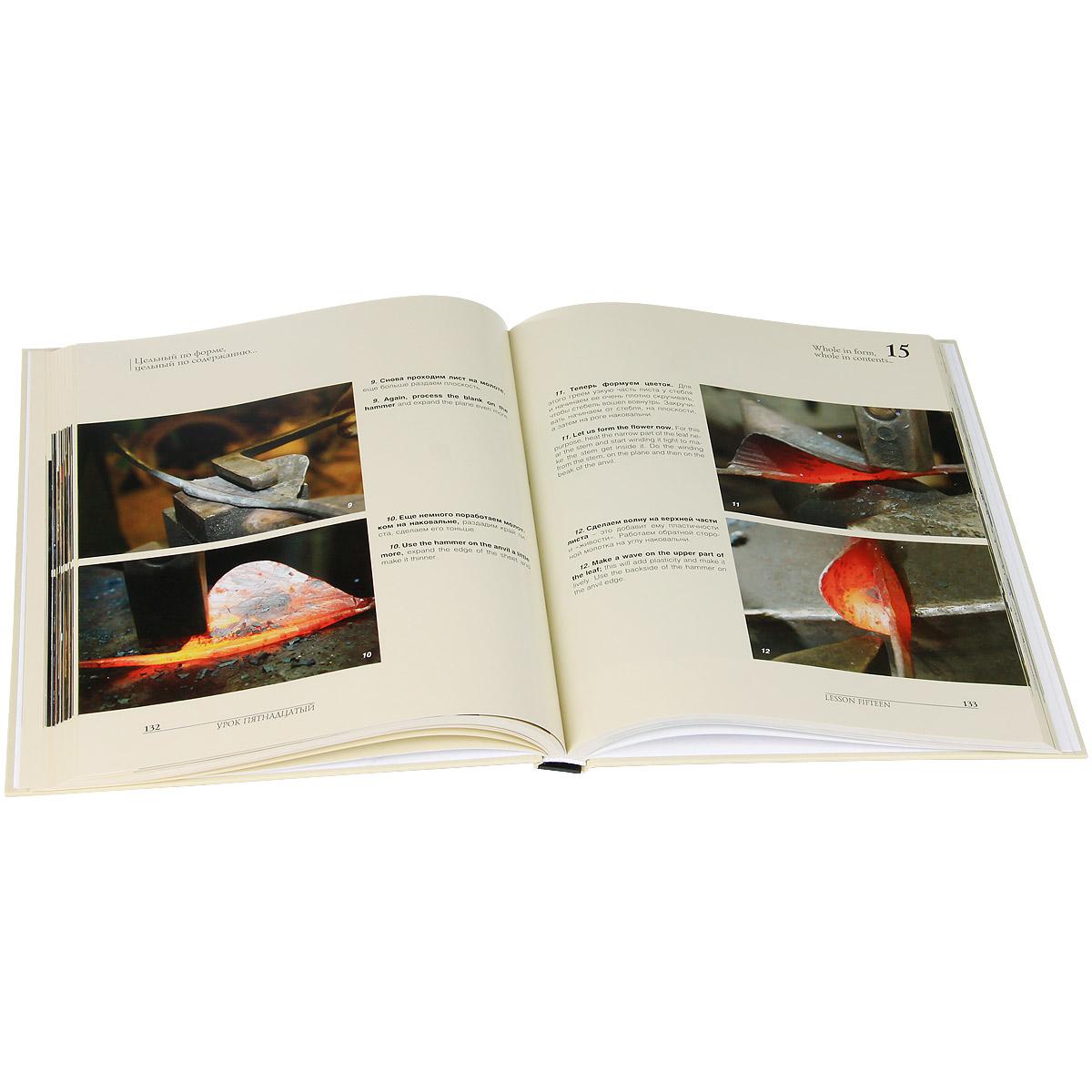 Школа кузнечного искусства / A School of blacksmiths art