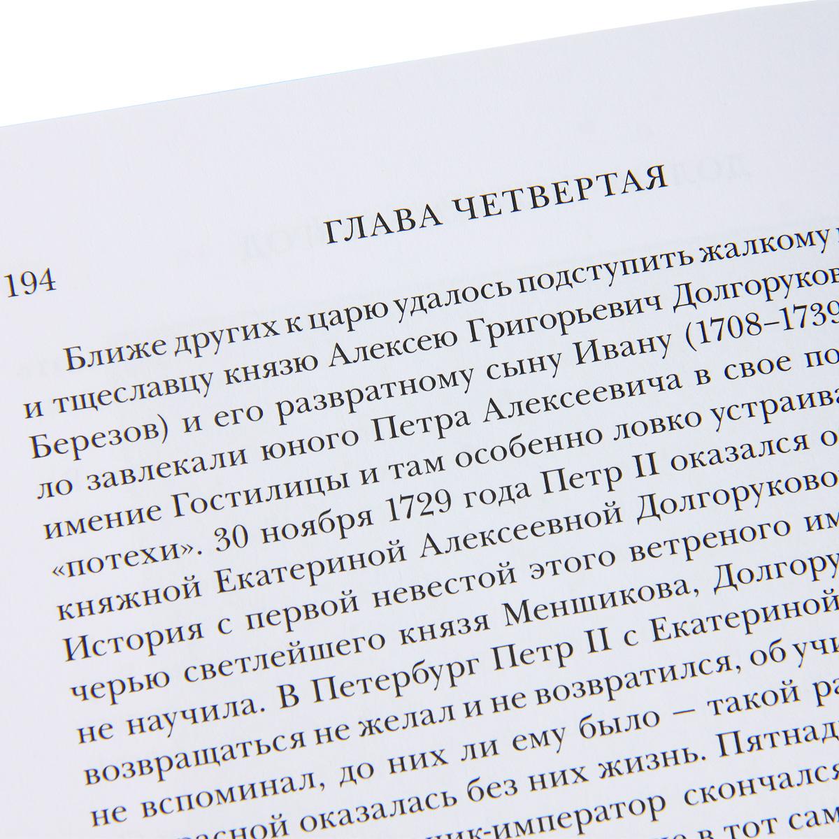 Абрам Ганнибал. Африканский прадед русского гения (подарочное издание)
