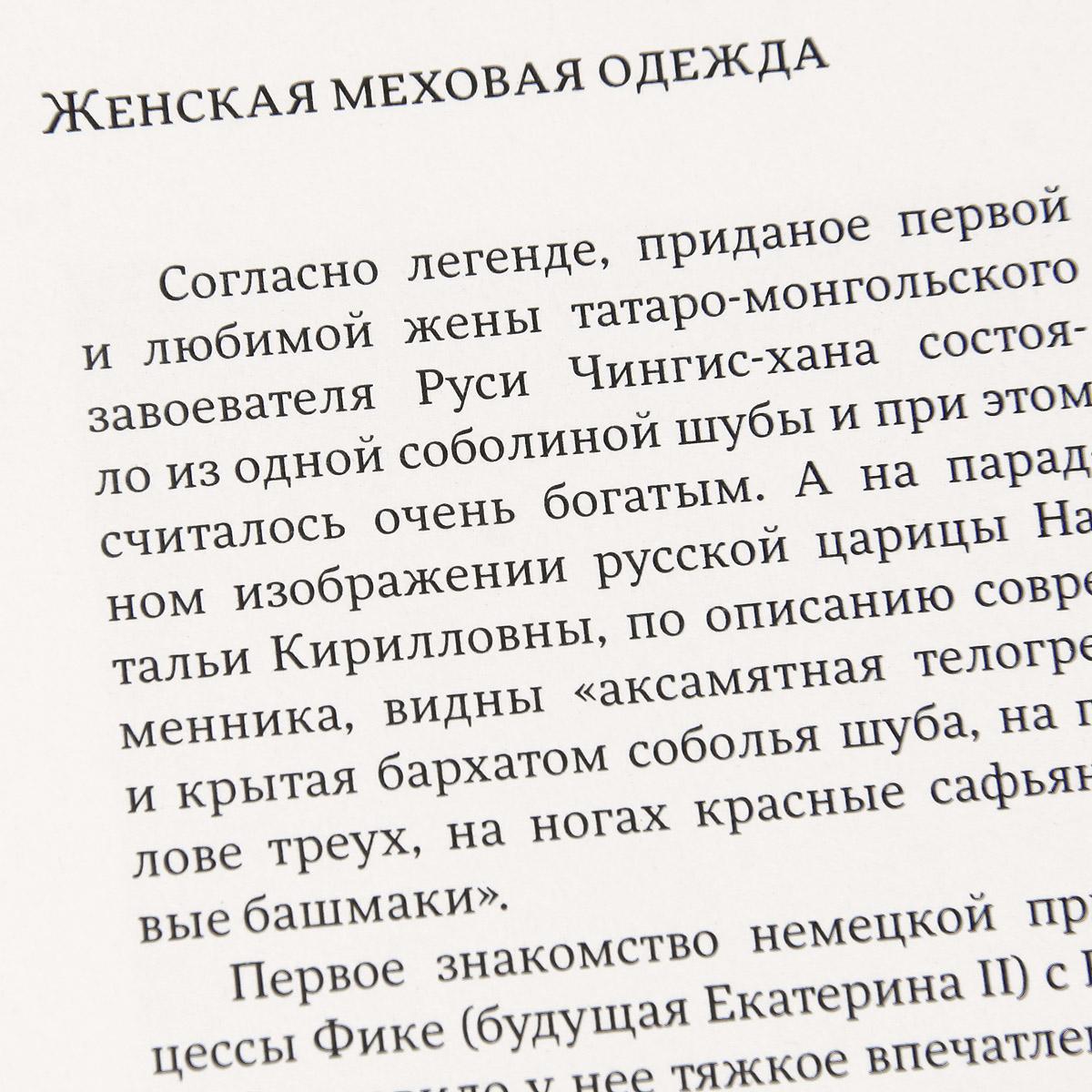 Русский мех (подарочное издание)