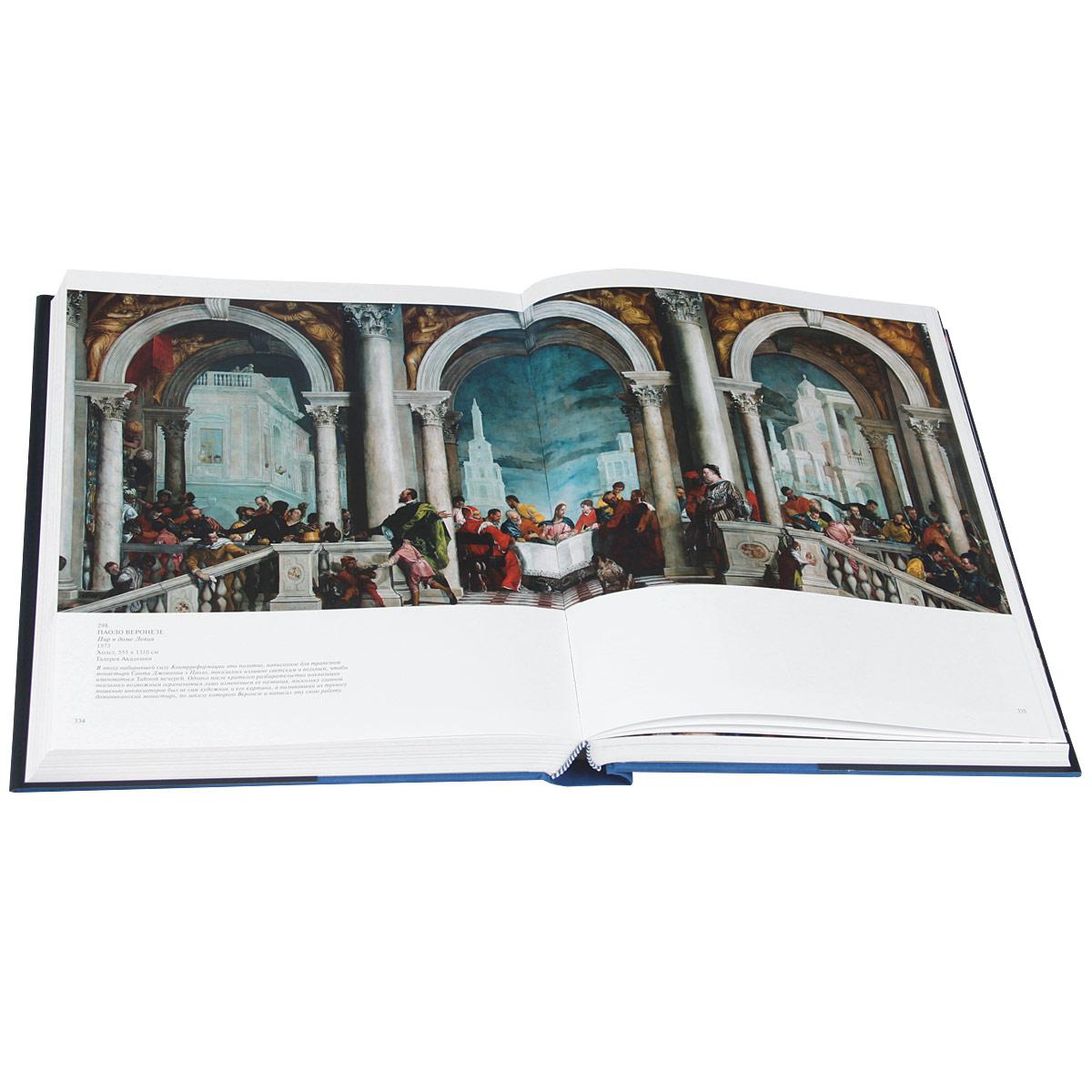 Венеция (подарочное издание)