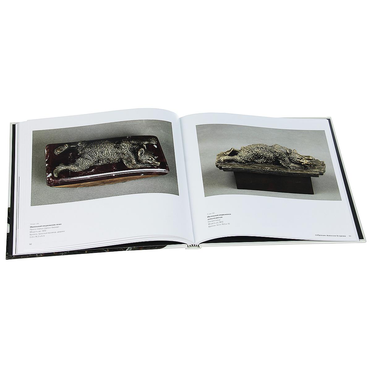 Государственный Русский музей. Альманах, №361, 2012. Николай Либерих