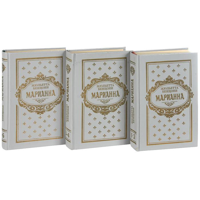 Марианна (комплект из 3 книг)