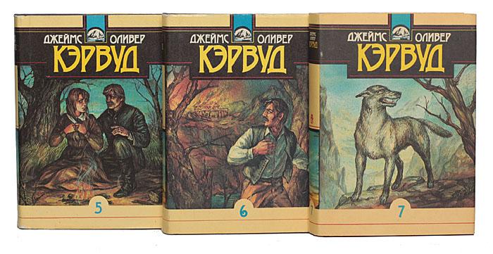 Джеймс Оливер Кэрвуд. Собрание сочинений (комплект из 10 книг)