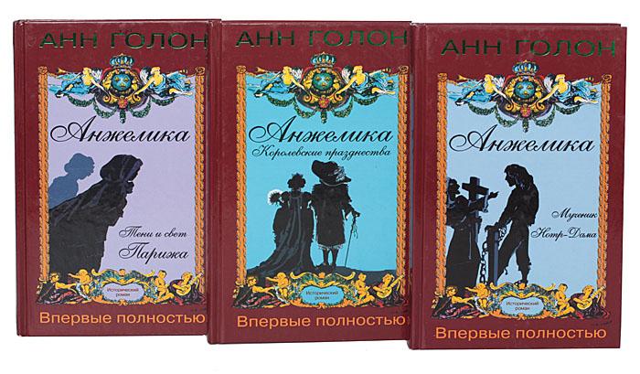 Анжелика (комплект из 7 книг)
