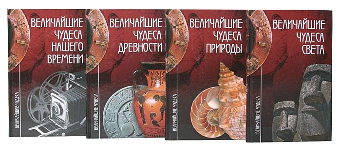 """Серия """"Величайшие чудеса"""" (комплект из 5 книг)"""
