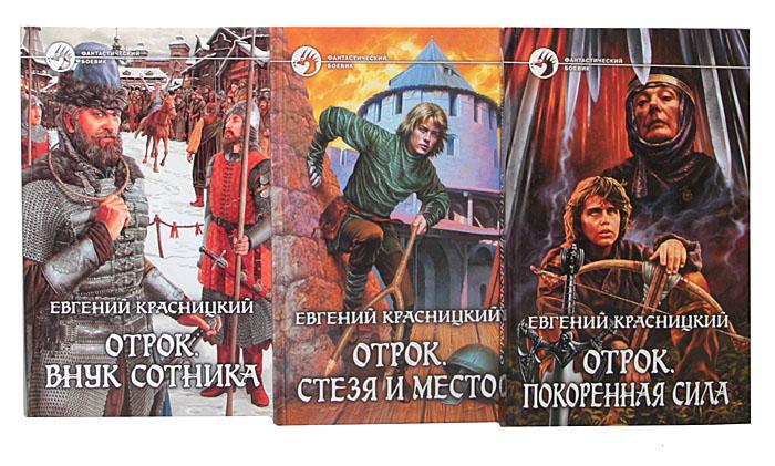 "Цикл ""Отрок"" (комплект из 7 книг)"