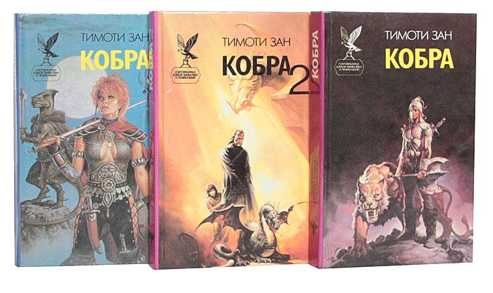 Кобра (комплект из 3 книг)