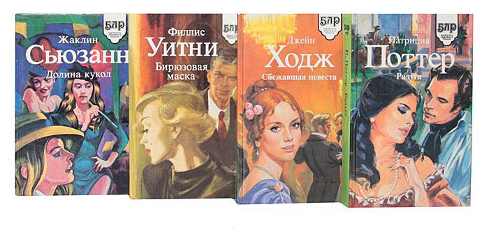 Библиотека любовного романа (комплект из 65 книг)