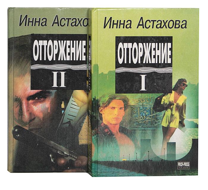 Отторжение (комплект из 2 книг)