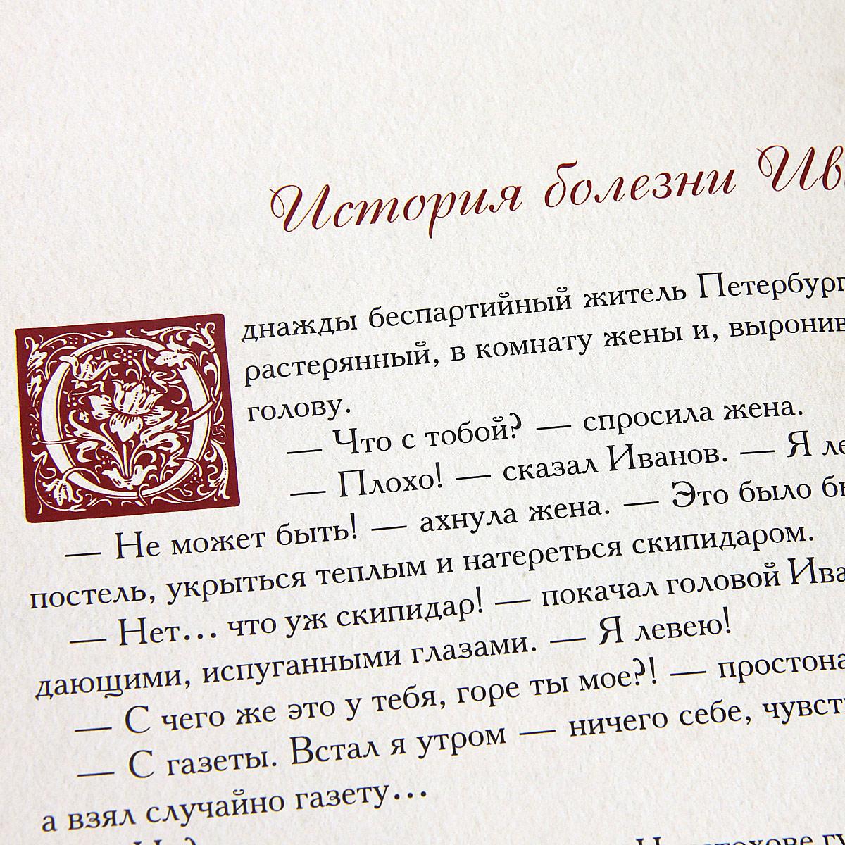 А. Т. Аверченко. Юмористические рассказы (эксклюзивное подарочное издание)
