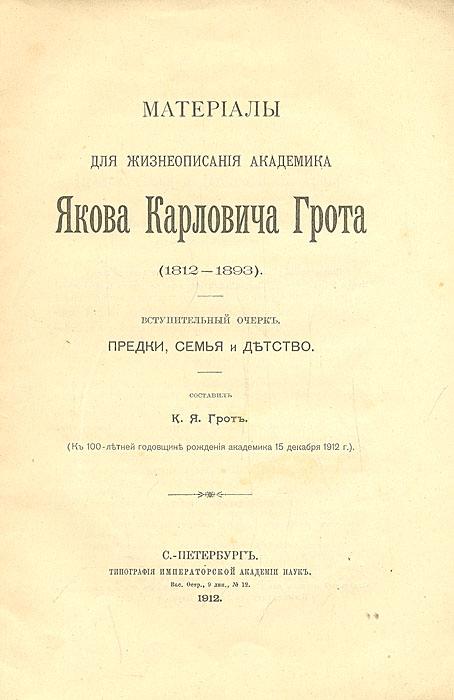��������� ��� ������������� ��������� ����� ��������� ����� (1812-1893)
