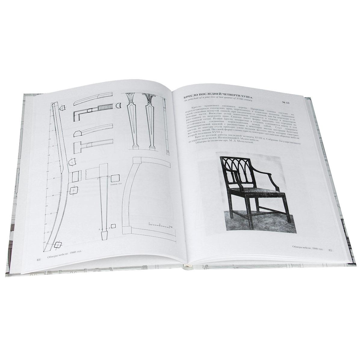 Мебель России. Альбом обмеров (комплект из 2 книг)