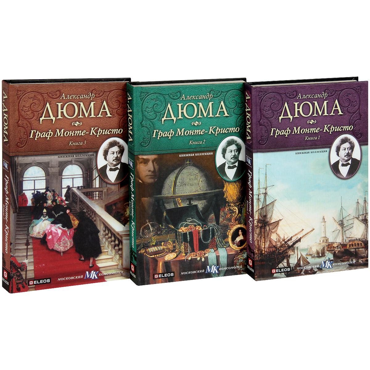 Граф Монте-Кристо (комплект из 3 книг)