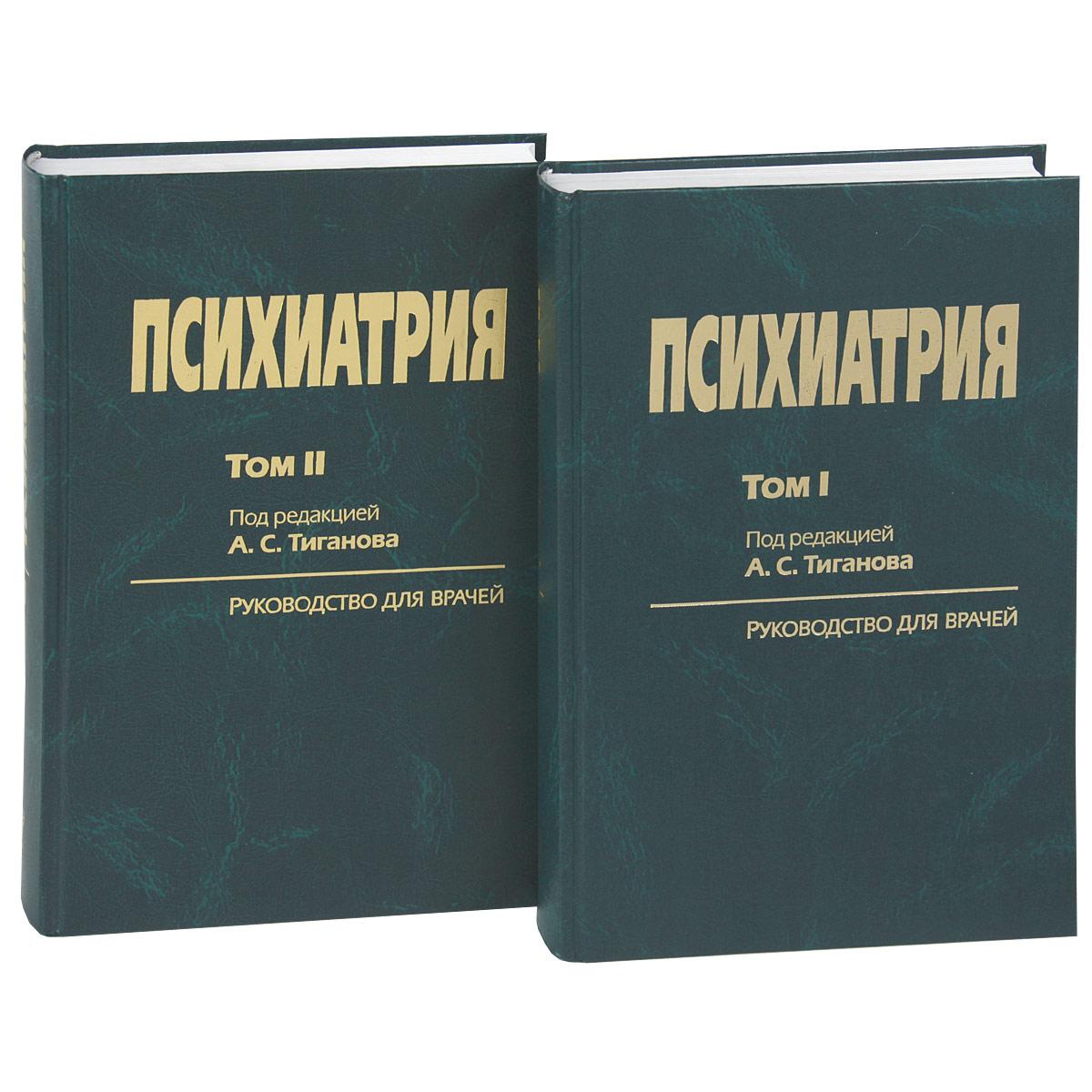 Психиатрия (комплект из 2 книг)