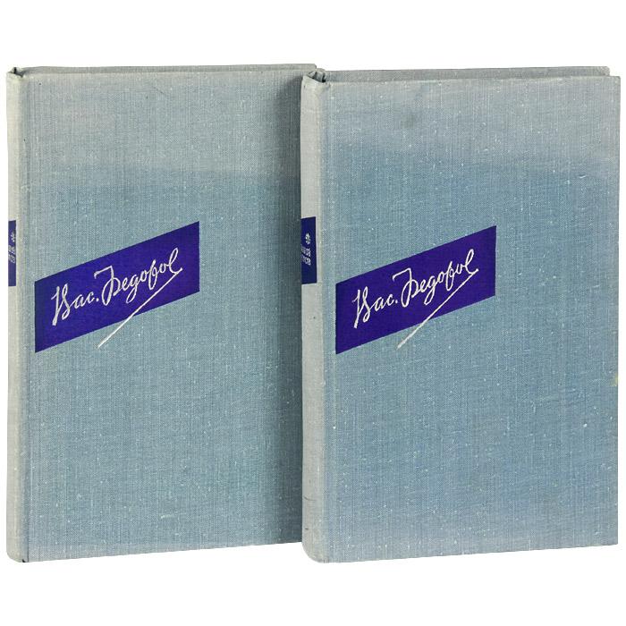 Василий Федоров. Стихотворения и поэмы в 2 томах (комплект)