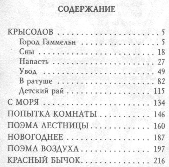 М. Цветаева. Собрание сочинений. Поэма воздуха (миниатюрное издание)