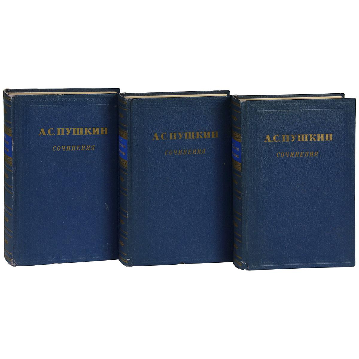 А. С. Пушкин. Сочинения (комплект из 3 книг)