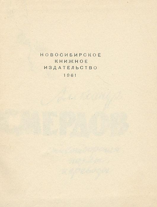 Александр Смердов. Стихотворения, поэмы, переводы