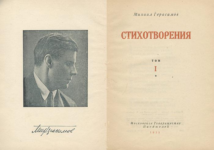 Михаил Герасимов. Стихотворения. Том 1