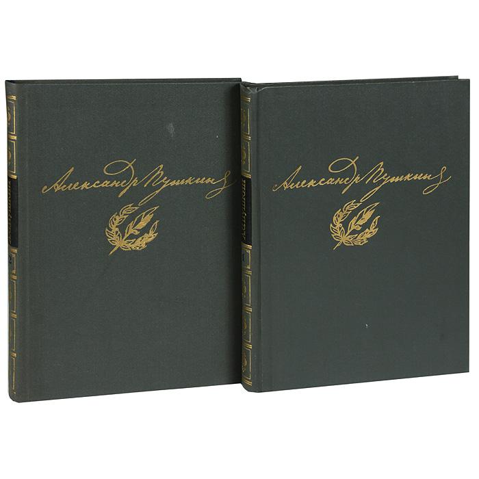 А. С. Пушкин. Сочинения в 2 томах (комплект из 2 книг)